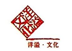 武汉市洋溢文化传播有限公司 最新采购和商业信息