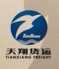 温州天翔报关有限公司 最新采购和商业信息