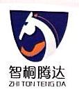 北京智桐腾达资产管理有限公司 最新采购和商业信息