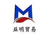 苏州益明贸易有限公司 最新采购和商业信息