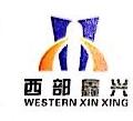 西部鑫兴稀贵金属有限公司 最新采购和商业信息