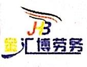 青岛金汇博劳务服务有限公司 最新采购和商业信息