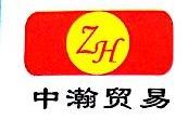 福州中瀚贸易有限公司 最新采购和商业信息