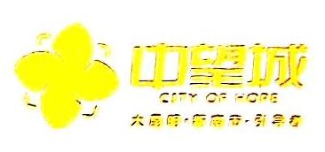 云南中望置业有限责任公司