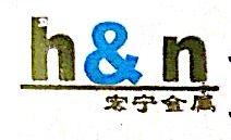 上海宏宁金属材料有限公司