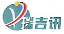 深圳市瑞吉讯科技有限公司 最新采购和商业信息