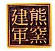 景德镇熊建军珐琅彩瓷有限公司