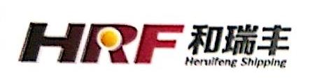 深圳市和瑞丰货运代理有限公司 最新采购和商业信息
