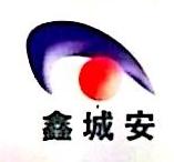 厦门鑫城安智能科技有限公司 最新采购和商业信息