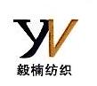 绍兴县毅楠纺织品有限公司 最新采购和商业信息