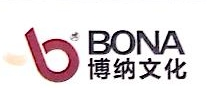 舟山博纳文化发展有限公司 最新采购和商业信息