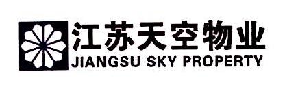 江苏天空物业有限公司