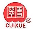 杭州翠雪食品有限公司 最新采购和商业信息