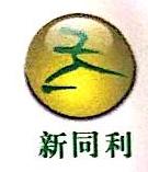 重庆新同利商贸有限公司 最新采购和商业信息
