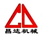 江西省昌达机械设备有限公司 最新采购和商业信息
