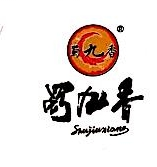 江苏苏久香餐饮有限公司
