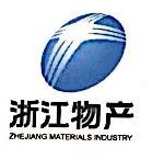 浙江物产化工集团宁波有限公司 最新采购和商业信息