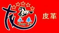 义乌市永泰工贸有限公司 最新采购和商业信息