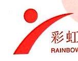 武义县彩虹文体用品有限公司 最新采购和商业信息