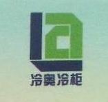 山东省博兴县冷奥厨业有限公司 最新采购和商业信息
