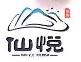 江西仙悦旅游开发有限公司 最新采购和商业信息