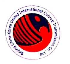 北京中韩联合国际文化传播有限公司 最新采购和商业信息