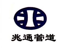 内蒙古兆通管道系统有限公司 最新采购和商业信息