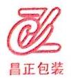 沈阳市昌正包装制品有限公司 最新采购和商业信息