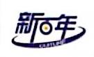 四川新百年文化传播有限公司 最新采购和商业信息