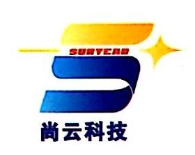 四川尚云科技有限公司