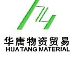 广西防城港华唐物资贸易有限公司 最新采购和商业信息
