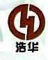 浙江浩华进出口有限公司 最新采购和商业信息