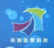福州帝润信息科技有限公司 最新采购和商业信息