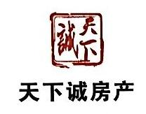 福州天下诚房产代理有限公司 最新采购和商业信息