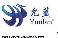 广州允蓝电子科技有限公司 最新采购和商业信息
