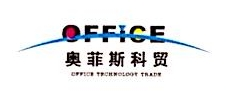 芜湖奥菲斯科贸有限责任公司 最新采购和商业信息