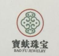 北京宝蚨珠宝商贸有限公司 最新采购和商业信息