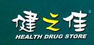 云南健之佳连锁健康药房有限公司