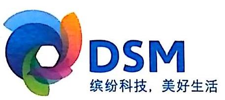 帝斯曼迪索特种化学(上海)有限公司