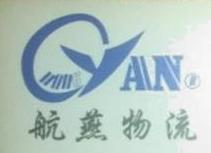 南京航燕物流有限公司 最新采购和商业信息