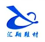 东莞市汇翔鞋材有限公司 最新采购和商业信息