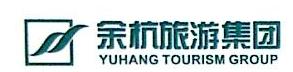 杭州余杭旅游集团有限公司