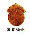 安徽国鑫黄金珠宝检测中心有限公司 最新采购和商业信息