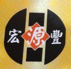 深圳市宏源丰投资有限公司 最新采购和商业信息