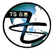东莞市百惠机电设备有限公司 最新采购和商业信息