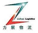 四川力展物流有限责任公司 最新采购和商业信息