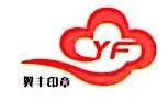 银川翼丰印章有限公司 最新采购和商业信息