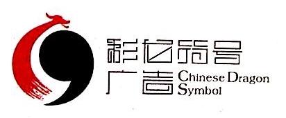 海南彩龙符号广告有限公司 最新采购和商业信息