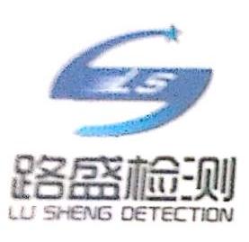 郴州市路盛工程检测技术服务有限公司 最新采购和商业信息