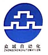 三明市众城自动化设备有限公司 最新采购和商业信息